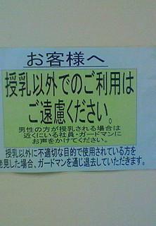 桜木町ホームセンターセキチューの授乳室